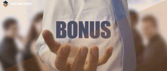 Хайпы с бонусом при регистрации