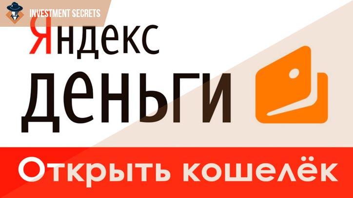 электронный кошелек яндекс деньги регистрация