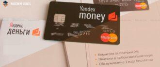 регистрация яндекс деньги кошелька