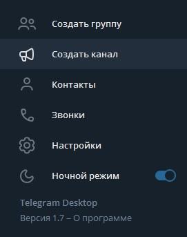 как создать и раскрутить канал в телеграмме