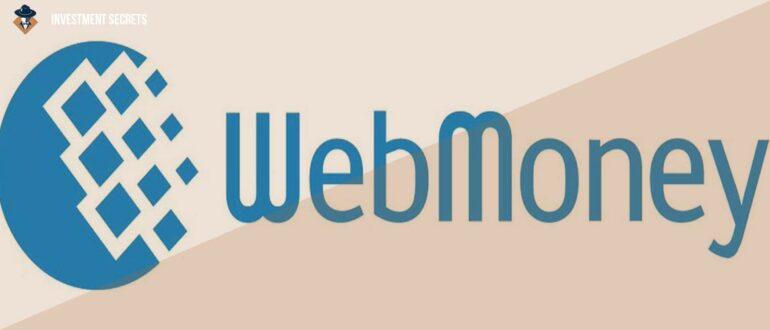 Заработок webmoney