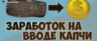 как заработать в интернете на капче