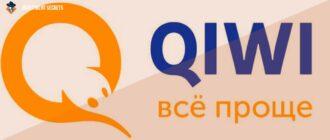Обменник денег Qiwi