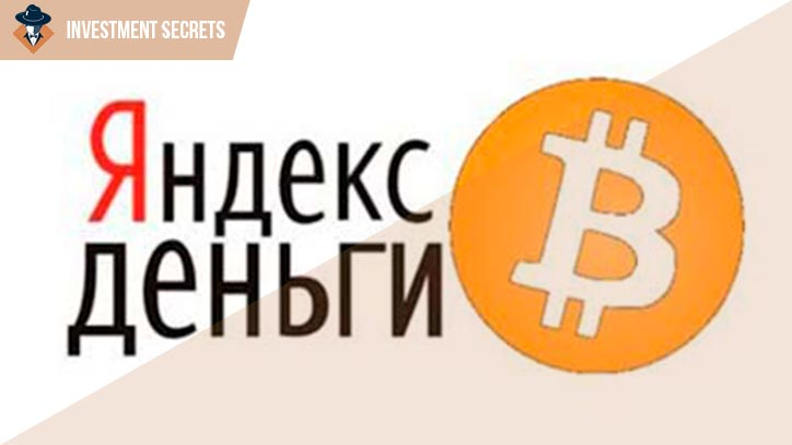 обменник яндекс деньги на биткоины