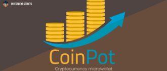 Биткоин краны с выводом на coinpot